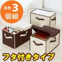カラーボックス整理箱3個組【フタ付きタイプ】収納 お部屋すっきり 整理整頓 収納ボックス