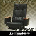 【ポイント最大16倍】木肘回転座椅子ブラックSP-251ABKフロアチェア木肘回転座イス折り畳み式木肘小物入れ付回転座椅子木肘回転座いす
