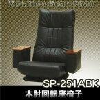 木肘回転座椅子 ブラック SP-251ABK フロアチェア 木肘回転座イス 折り畳み式 木肘小物入れ付回転座椅子 背もたれ14段階リクライニング 360度回転式 木肘回転座いす