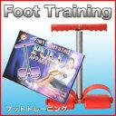 健身, 訓練 - フットトマシン  美脚運動器具 レッグマシン TVをみながら手軽にエクササイズ フット・トレーニング レッグマシーン 簡単レッグエクササイズ 美脚エクササイズ