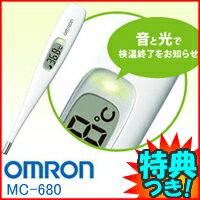 オムロン 電子体温計 MC-680 けんおんくん 15秒スピード検温 MC680 検温君 omron