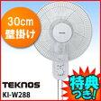 3特典【送料無料+お米+ポイント】テクノス 30cm壁掛け扇風機 KI-W288 壁かけ扇風機 壁掛け式扇風機 TEKNOS リビング扇 30cm壁掛け方式扇風機 メカ式扇風機 送風機 タワーファン