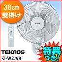 3特典【送料無料+お米+ポイント】 テクノス 30cm壁掛けフルリモコン扇風機 KI-W279R 壁掛け扇風機 壁掛け式扇風機 TEKNOS リモコン扇風機 3...