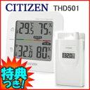 3特典【送料無料+お米+ポイント】 シチズン コードレス温湿度計 THD501 簡易熱中症指標表示付