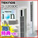 3特典【送料無料+お米+ポイント】 テクノス テクノイオン搭載(消臭器+除菌) DCタワーファン TI-1203DC タワー型 DC扇風機 DCファン ハイタワー扇風機 電気代70%OFF DCモーター扇風機 TI-1201R の新モデル