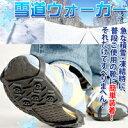 雪道ウォーカー 転倒防止 急な積雪・凍結時に普段ご使用の靴に簡単装着するだけで滑らない 雪道や凍結路