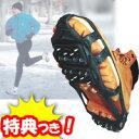 3特典【送料無料+お米+ポイント】 スタビルアイサーライト スノー&アイスウォーカー 靴の上から装着