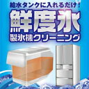 鮮度氷 製氷機クリーニング 製氷機掃除 安心の食品にも使用されている成分で製造 自動製氷室の洗浄に 製氷機 クリーニング製氷機タンク 又は 冷蔵庫 の給水タンクに入れるだけ