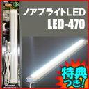 【特典付】 LED照明 省エネ照明器具 LEDライト ノアブライトLED LED-470 ノアテック  高輝度LED 蛍光灯15W相当 蛍光灯を替えるよりLED照明機器に LED照明器具 消費電力7W! レビューで米付
