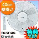 3特典【送料無料+お米+ポイント】 テクノス 大型40cm壁掛けフルリモコン扇風機 KI