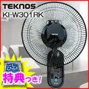 【ポイント最大16倍】テクノスKI-W301RK30cm壁掛け扇風機壁掛扇風機壁掛け式扇風機除湿機 冷風機 の 送風機
