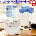 《クーポン配布中》 ツインウォーターサーバー 整水フィルターセット NWS-801-F01 温冷水サーバーと専用フィルターのセット 冷水サーバー 温水サーバー TWIN ツインズ 冷水器 温水器