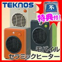 TEKNOS モバイルセラミックヒーター 省エネ DCモーター搭載 限定特典【2個で送料を無料に変更+お米】 TS-300 TS-310 TS-320 コンパクトヒーター セラミックヒーター ファンヒーター 電気ストーブ TS300 TS320 TS310