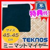 TEKNOS ミニマットマイヤー EC-K403 EC-K488 特典【お米+ポイント】 電気カーペット 電気マット ミニカーペット ミニ電気カーペット ホットマット 温座布団 ECK403 ECK488 EC-K401 EC-K477 の姉妹品