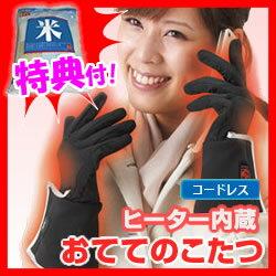 充電式 おててのこたつ SHG-04 電気手袋 3特典【送料無料+お米+正規保障】 充電式手袋 ヒーター付き手袋 おててのコタツ ヒーター手袋 ヒーターグローブ SHG04 SHG-03 SHG-02 の姉妹品