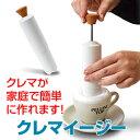 クレマメーカー クレマイージー 泡だて器 ミルク泡立て器 カプチーノ カフェラテに おいしいクレマが30秒で 電池要らず カフェミルク 取っ手を上下に動かすだけ 通販
