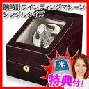 腕時計ワインディングマシーン ワインディングマシン マブチモーター製 木目調デザイン ワインダー
