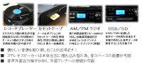 クラシックサウンドプレーヤーRTC-01音源をデジタル化レコードカセットテープオールインワンプレーヤー