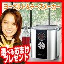 クビンス 【ヨーグルト&チーズメーカー KGY-713SM】 ヨーグルトチーズメーカー 手作り発酵食品 KGY713SM