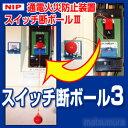 スイッチ断ボール3 感震ブレーカー NIP スイッチ断ボール ブレーカー遮断装置 地震ブレーカー スイッチダンボール スイッチ断ボール
