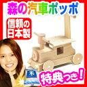 森の汽車ポッポ MOCCO 乗用玩具 木のおもちゃ 安心の日本製 木製玩具 森の汽車ぽっぽ