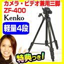 ケンコー カメラ・ビデオ兼用三脚 ZF-400 軽量4段 十分な高さを実現 アルミ三脚 コンパクト4段三脚 KENKO