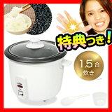 Estale 1.5合炊き炊飯器 MEK-12 ミニ炊飯器1.5合炊き 小型炊飯器 コンパクト炊飯器 1人用炊飯器 炊飯機