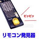 リモコン発見器 ARS-11 発信器がピッピッ音と光で 口笛...