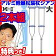 MMI アルミ軽量松葉杖シアン大2本組 HC2216TM 高さ調整可能 アルミ製松葉杖 アルミ松葉杖 アルミ松葉つえ 軽量松葉づえ リハビリ 歩行器 非課税