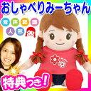 しゃべる ぬいぐるみ 音声認識人形 おしゃべりみーちゃん お話し人形 会話ロボット 4歳の女の子の声 おしゃべりミーちゃん しゃべる 人形