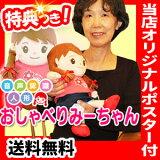 しゃべる ぬいぐるみ 音声認識人形 おしゃべりみーちゃん お話し人形 会話ロボット 4歳の女の子の声 おしゃべりミーちゃん しゃべる人形 オリジナル説明ポスター付