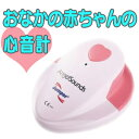 おなかの赤ちゃんの心音計 デジタル心音計 あかちゃん心音計 胎児心音計 赤ちゃんモニターおなかの赤ちゃんの心音計 デジタル心音計 あかちゃん心音計 胎児心音計 赤ちゃんモニター おなかの赤ちゃんの心音が聞ける
