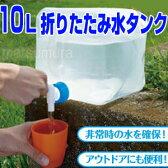 10L折りたたみ水タンク ウォータータンク 10リットル ポリタンク 水用タンク袋 折りたたみ式 給水バッグ 給水タンク 給水袋 貯水タンク 防災 地震