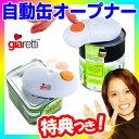ジアレッティ 自動缶オープナー giaretti 電動缶オープナー 電動缶切り 缶きり 丸も四角も