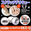 スクラッチデオキュー 薬用デオドラントクリーム SCRATCH DEO-Q ワキや足のデオドラント対策 ニオイ対策 スクラッチ デオQ 10g 2個購入で送料無料