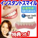 インスタントスマイル instantsmile ワンタッチ付け歯 審美歯 スモール(女性用) ミディアム(男性用) 下歯用(男女兼用) 入れ歯 義歯 付け歯 仮歯 審美目的 等でお困りの方にお勧めです