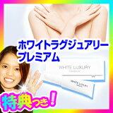 �ۥ磻�ȥ饰���奢��ץ�ߥ��� 25g WHITE LUXURY PREMIUM ���ˤʤ�Х��ȥȥåפΥ��� ������ ���