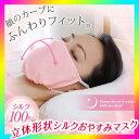 立体形状シルクおやすみマスク 大判マスク 絹製マスク シルク素材 シルク100%マスク 乾燥対策 睡眠マスク 寝る時マスク