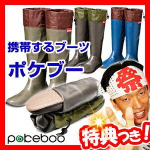 携帯するブーツ ポケブー pokeboo レインブーツ 防水雨靴 たたんで軽量コンパクト ラバーブーツ ロングブーツ 長靴 長ぐつ ゲリラ豪雨 防水ブーツ 防水靴 雨具