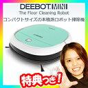 エコバックス ディーボットミニ ECOVACS DEEBOT MINI DK560 ロボット掃除機 お掃除ロボット 自動掃除ロボット 床掃除ロボット ロボットクリーナー