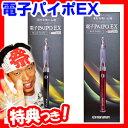 マルマン電子パイポEX 電子PAIPO EX 正規品 電子たばこ 電子煙草 電子タバコ 電圧調整機能搭載 日本製フレーバーリキッド付き