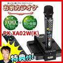 お家カラオケ オンステージ PK-XA02W(K) ワイヤレスタイプ パーソナルカラオケ 700曲搭載+通信カラオケ 1か月歌い放題付 PK-XA01W(S) の後継