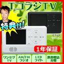 エコラジTV RAD-1SFAM エコラジテレビ 携帯テレビ 防災テレビ 防災ラジオ  LEDライト...