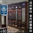 [送料無料 設置無料] 日本製 ショールームの様に美しく飾れて転倒防止もできるガラスコレクションラック シュナイダー 幅80cm コレクションボード ショーケース ディスプレイラック