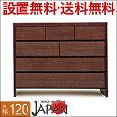 [送料無料|設置無料] 日本製 リング 120-4段ローチェスト 完成品 タンス チェスト 幅120 木製