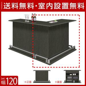 [送料無料?設置無料] 完成品 日本製 カウンター ソウル 幅120cm ゼブラブラック キッチンカウンター バーカウンター 間仕切り 台所 モダン