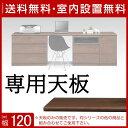 【送料無料/設置無料】 日本製 デスクやサイドボードとしても 組合せ自由自在のリビングボード ニコル 専用天板 幅120cm ブラウン TV...