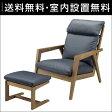 [送料無料|設置無料] 輸入品 シンプルでおしゃれな北欧風チェア アーバン (チェアー、足置きセット) ブラック 椅子 チェア ダイニングチェア オフィスチェア 応接チェア ハイチェア 座椅子 ローソファ フロアソファ
