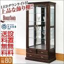 [送料無料|設置無料] 日本製 LEDダウンライトが美しく魅せるガラスと鏡のアンティーク調コレクションラック ブルボン 幅80cm ハイタイプ 高さ190cm ...