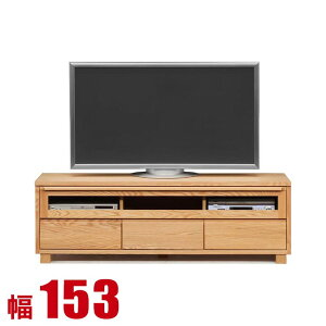 テレビ台 155 ローボード 完成品 高級 収納 テレビボ